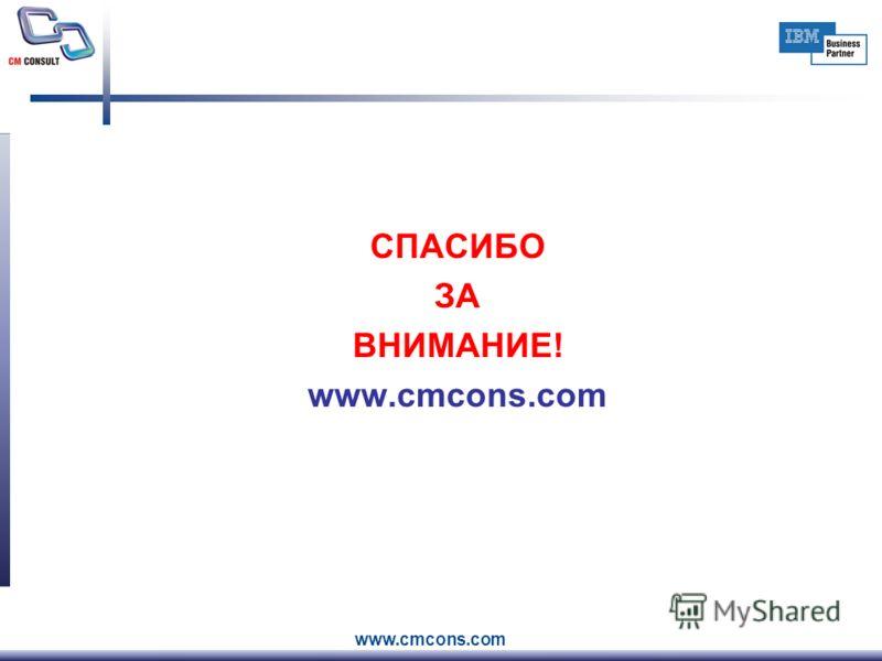 www.cmcons.com СПАСИБО ЗА ВНИМАНИЕ! www.cmcons.com