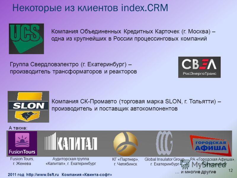 Некоторые из клиентов index.CRM 12 Компания Объединенных Кредитных Карточек (г. Москва) – одна из крупнейших в России процессинговых компаний Группа Свердловэлектро (г. Екатеринбург) – производитель трансформаторов и реакторов Компания СК-Промавто (т