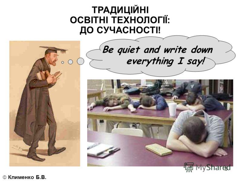 5 Be quiet and write down everything I say! ТРАДИЦІЙНІ ОСВІТНІ ТЕХНОЛОГІЇ: ДО СУЧАСНОСТІ!