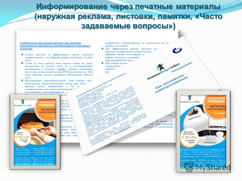 Информирование через печатные материалы (наружная реклама, листовки, памятки, «Часто задаваемые вопросы»)