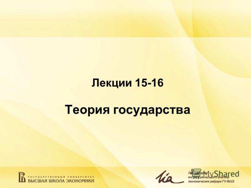 Лекции 15-16 Теория государства