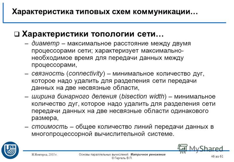 Н.Новгород, 2005 г. Основы параллельных вычислений: Матричное умножение © Гергель В.П. 46 из 61 Характеристики топологии сети… –диаметр – максимальное расстояние между двумя процессорами сети; характеризует максимально- необходимое время для передачи