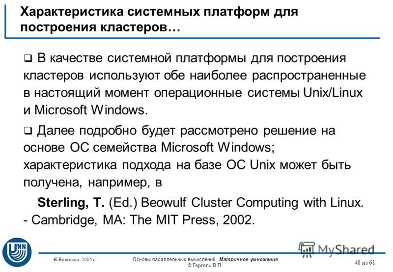 Н.Новгород, 2005 г. Основы параллельных вычислений: Матричное умножение © Гергель В.П. 48 из 61 В качестве системной платформы для построения кластеров используют обе наиболее распространенные в настоящий момент операционные системы Unix/Linux и Micr