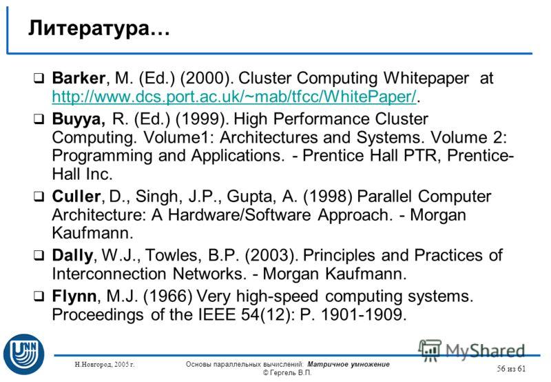 Н.Новгород, 2005 г. Основы параллельных вычислений: Матричное умножение © Гергель В.П. 56 из 61 Barker, M. (Ed.) (2000). Cluster Computing Whitepaper at http://www.dcs.port.ac.uk/~mab/tfcc/WhitePaper/. http://www.dcs.port.ac.uk/~mab/tfcc/WhitePaper/