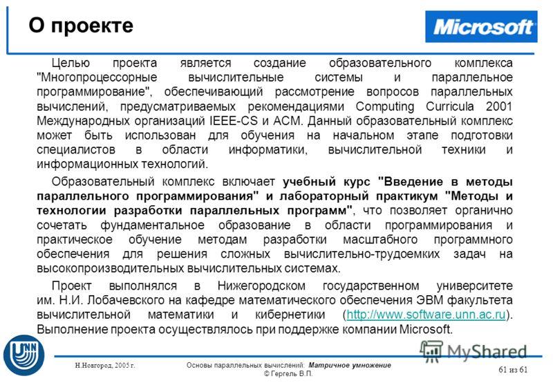 Н.Новгород, 2005 г. Основы параллельных вычислений: Матричное умножение © Гергель В.П. 61 из 61 Целью проекта является создание образовательного комплекса