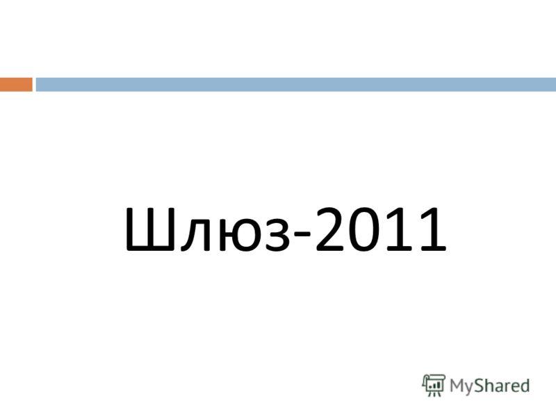 Шлюз -2011