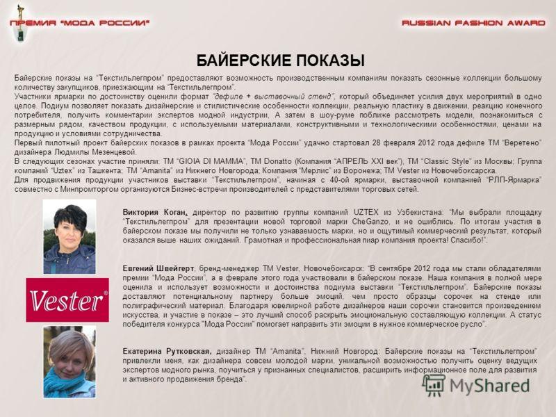 БАЙЕРСКИЕ ПОКАЗЫ Байерские показы на Текстильлегпром предоставляют возможность производственным компаниям показать сезонные коллекции большому количеству закупщиков, приезжающим на Текстильлегпром. Участники ярмарки по достоинству оценили формат дефи