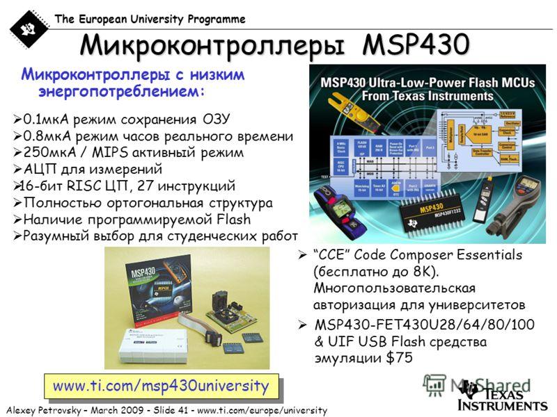Alexey Petrovsky – March 2009 - Slide 41 - www.ti.com/europe/university The European University Programme Микроконтроллеры MSP430 CCE Code Composer Essentials (бесплатно до 8K). Многопользовательская авторизация для университетов MSP430-FET430U28/64/
