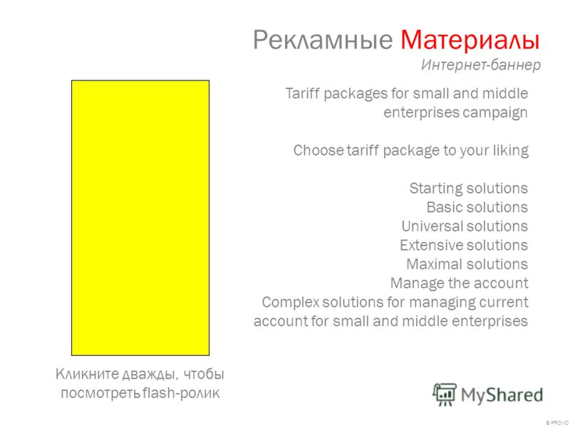 © PROVID Рекламные Материалы Интернет-баннер Tariff packages for small and middle enterprises campaign Choose tariff package to your liking Starting solutions Basic solutions Universal solutions Extensive solutions Maximal solutions Manage the accoun