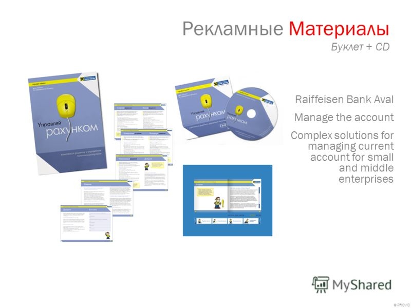 © PROVID Рекламные Материалы Буклет + CD Raiffeisen Bank Aval Manage the account Complex solutions for managing current account for small and middle enterprises