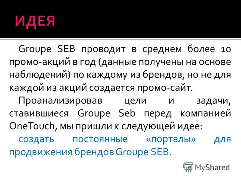Groupe SEB проводит в среднем более 10 промо-акций в год (данные получены на основе наблюдений) по каждому из брендов, но не для каждой из акций создается промо-сайт. Проанализировав цели и задачи, ставившиеся Groupe Seb перед компанией OneTouch, мы