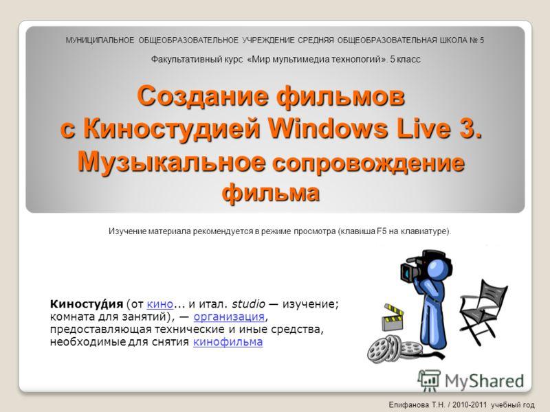 Создание фильмов с Киностудией Windows Live 3. Музыкальное сопровождение фильма Киносту́дия (от кино... и итал. studio изучение; комната для занятий), организация, предоставляющая технические и иные средства, необходимые для снятия кинофильмакиноорга