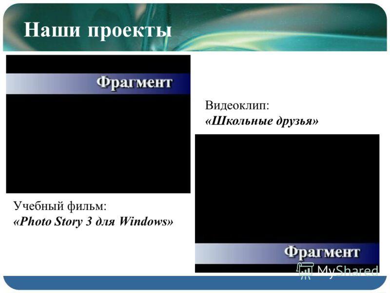 Учебный фильм: «Photo Story 3 для Windows» Видеоклип: «Школьные друзья»