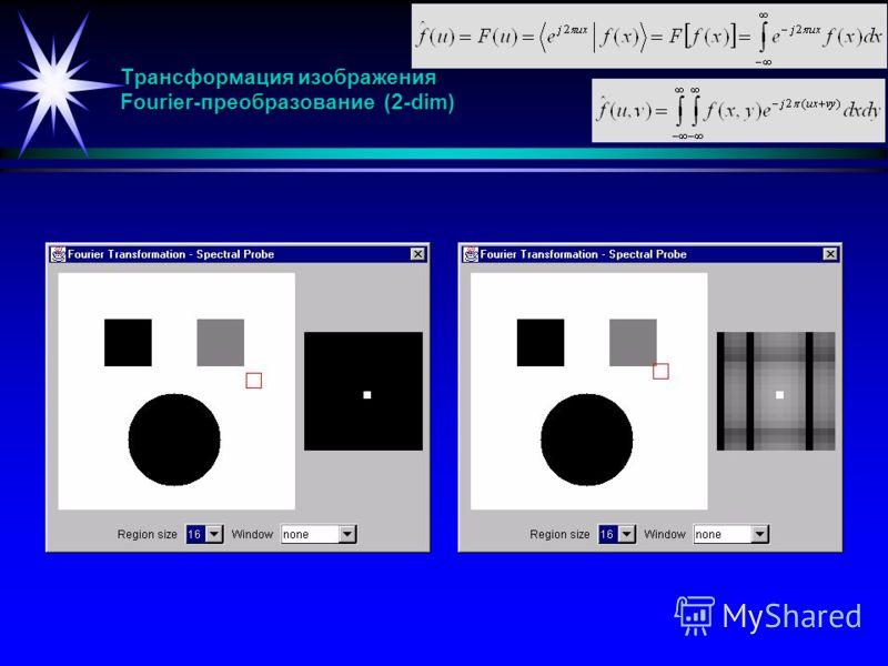 Трансформация изображения Fourier-преобразование (2-dim)