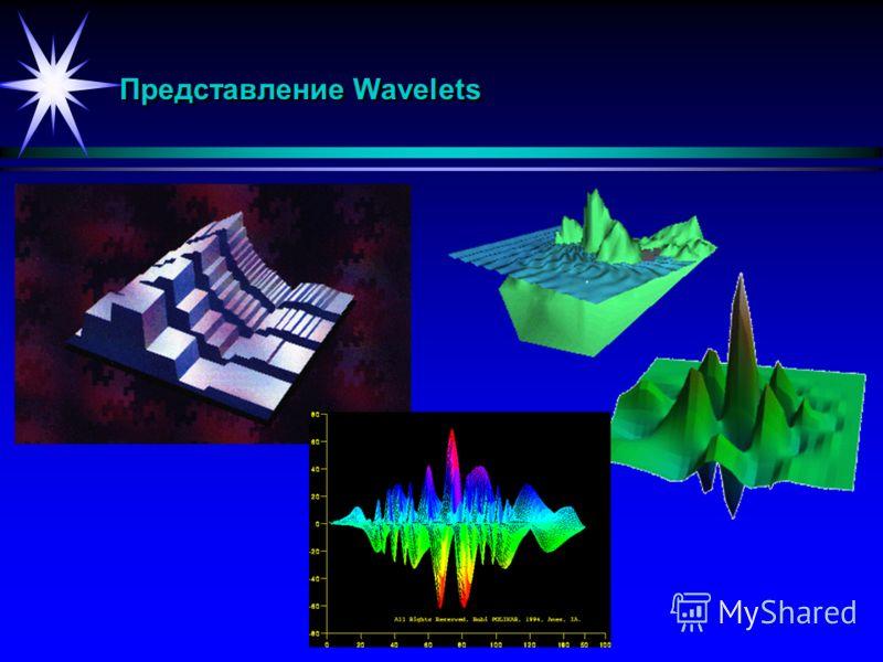 Представление Wavelets