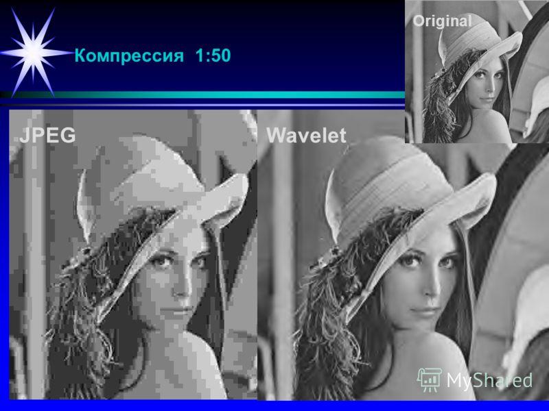 Компрессия 1:50 JPEGWavelet Original