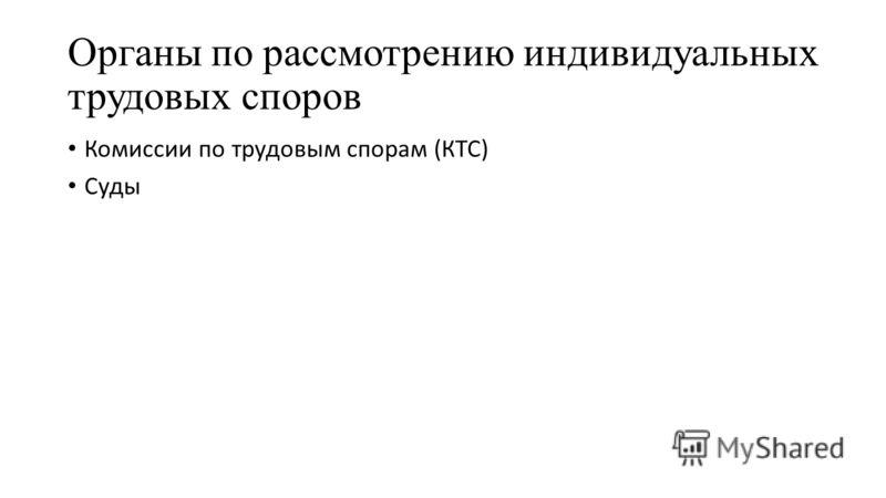 Органы по рассмотрению индивидуальных трудовых споров Комиссии по трудовым спорам (КТС) Суды