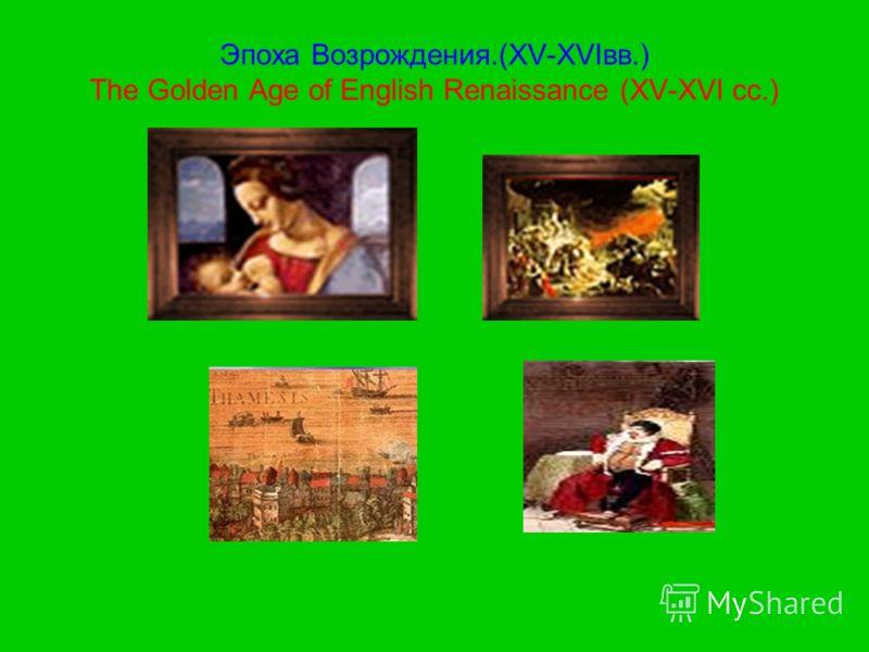 Эпоха Возрождения.(XV-XVIвв.) The Golden Age of English Renaissance (XV-XVI cc.)