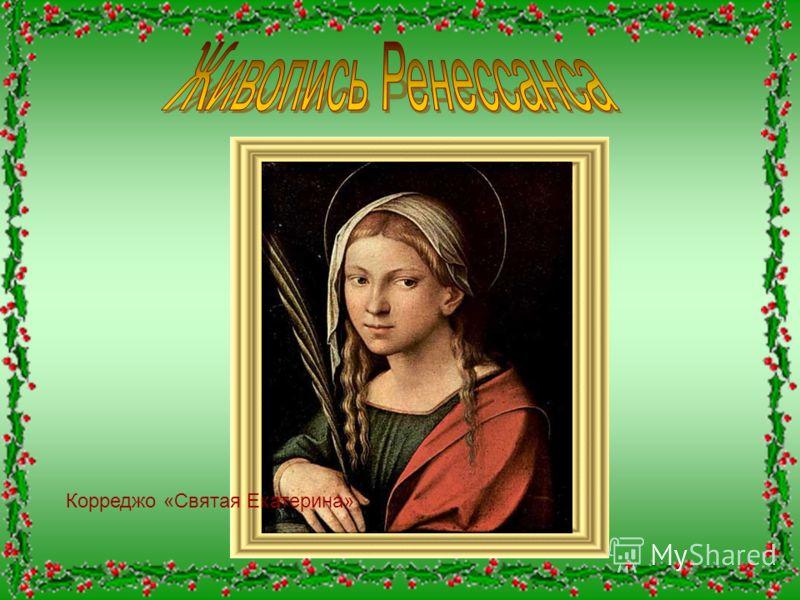 Корреджо «Святая Екатерина»