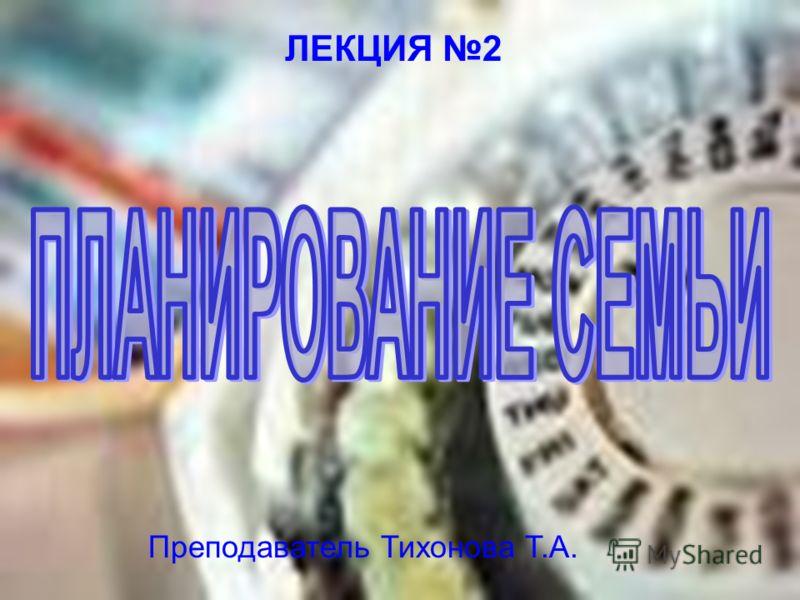 ЛЕКЦИЯ 2 Преподаватель Тихонова Т.А.
