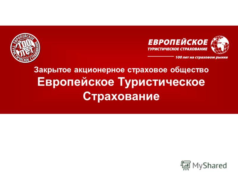 Закрытое акционерное страховое общество Европейское Туристическое Страхование