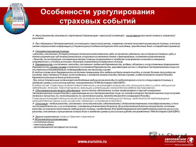 www.euroins.ru Особенности урегулирования страховых событий Невозможность связаться с партнером Страховщика - сервисной компанией - не является причиной отказа в страховой выплате! При обращении Застрахованного за помощью в сервисный центр, оператор