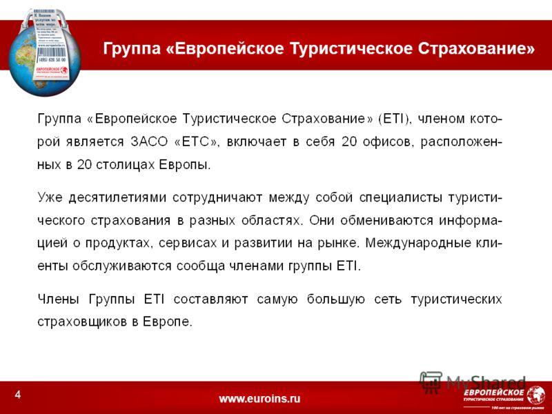 www.euroins.ru Группа «Европейское Туристическое Страхование» 4