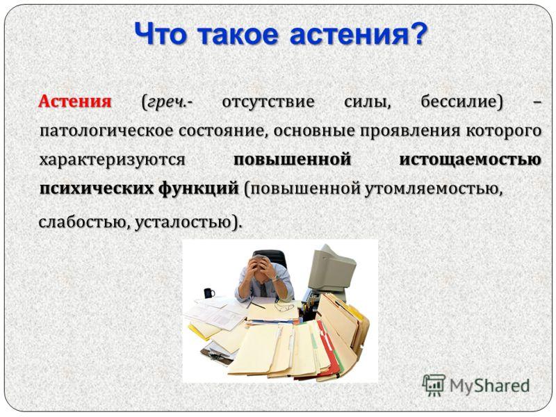 Беспричинная усталость предвещает болезнь Гиппократ