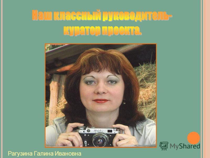 Рагузина Галина Ивановна