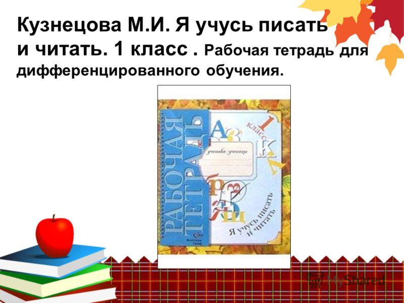Кузнецова М.И. Я учусь писать и читать. 1 класс. Рабочая тетрадь для дифференцированного обучения.