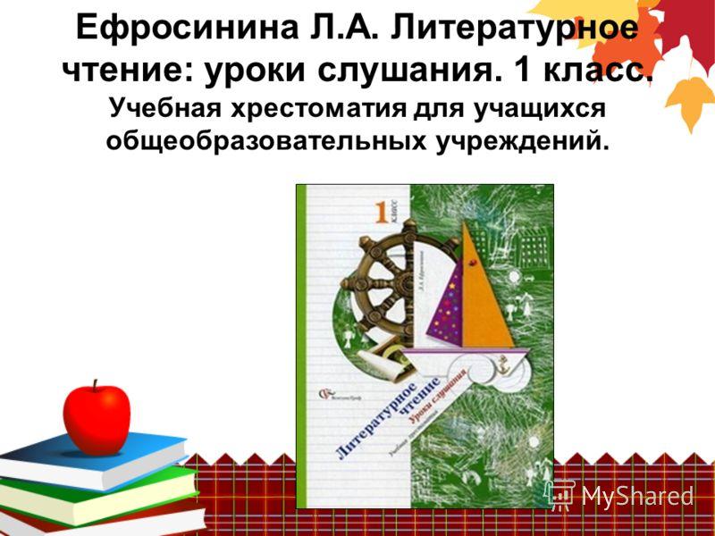 Ефросинина Л.А. Литературное чтение: уроки слушания. 1 класс. Учебная хрестоматия для учащихся общеобразовательных учреждений.