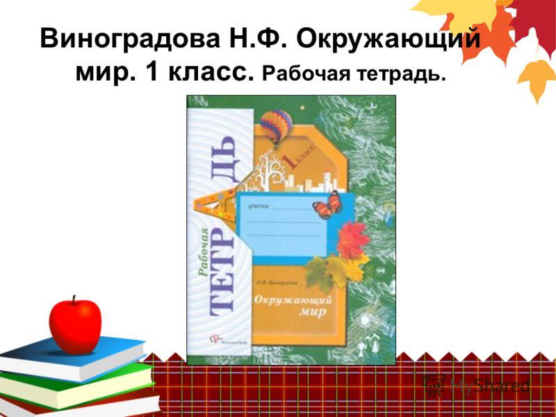 Виноградова Н.Ф. Окружающий мир. 1 класс. Рабочая тетрадь.