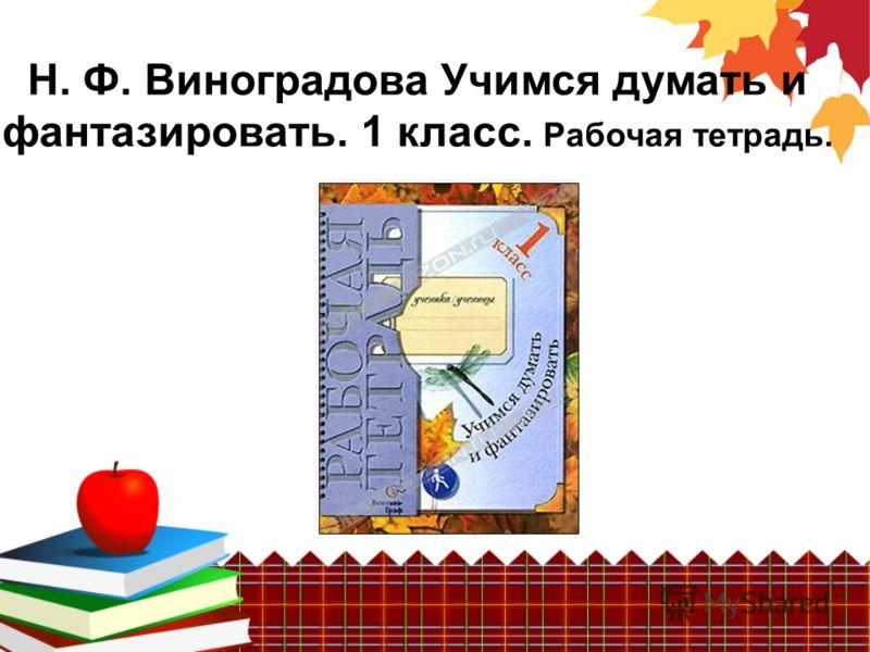 Н. Ф. Виноградова Учимся думать и фантазировать. 1 класс. Рабочая тетрадь.