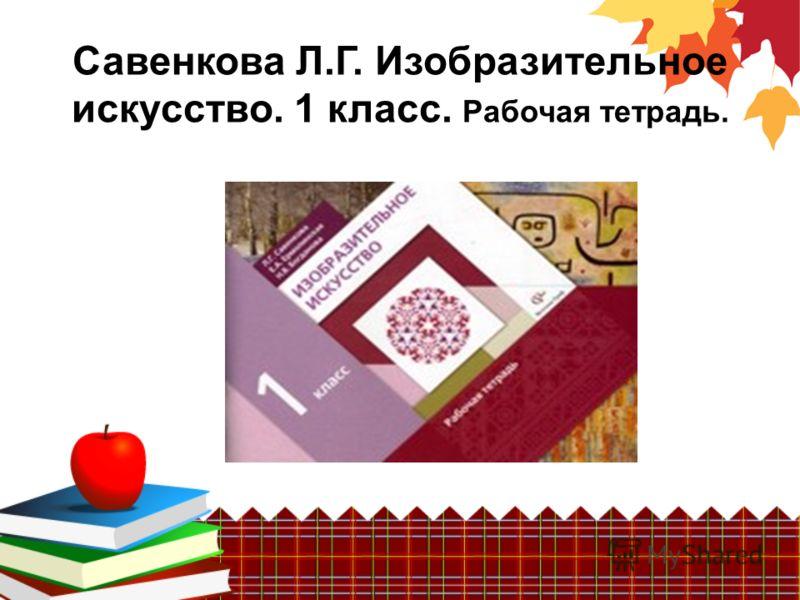 Савенкова Л.Г. Изобразительное искусство. 1 класс. Рабочая тетрадь.