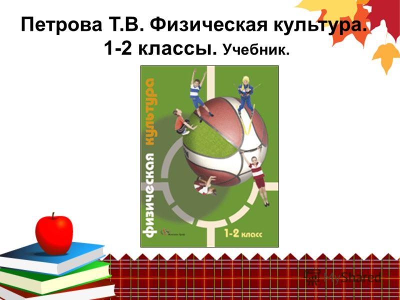Петрова Т.В. Физическая культура. 1-2 классы. Учебник.