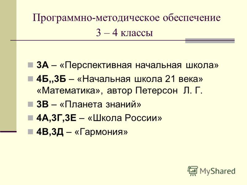 Программно-методическое обеспечение 3 – 4 классы 3А – «Перспективная начальная школа» 4Б,,3Б – «Начальная школа 21 века» «Математика», автор Петерсон Л. Г. 3В – «Планета знаний» 4А,3Г,3Е – «Школа России» 4В,3Д – «Гармония»