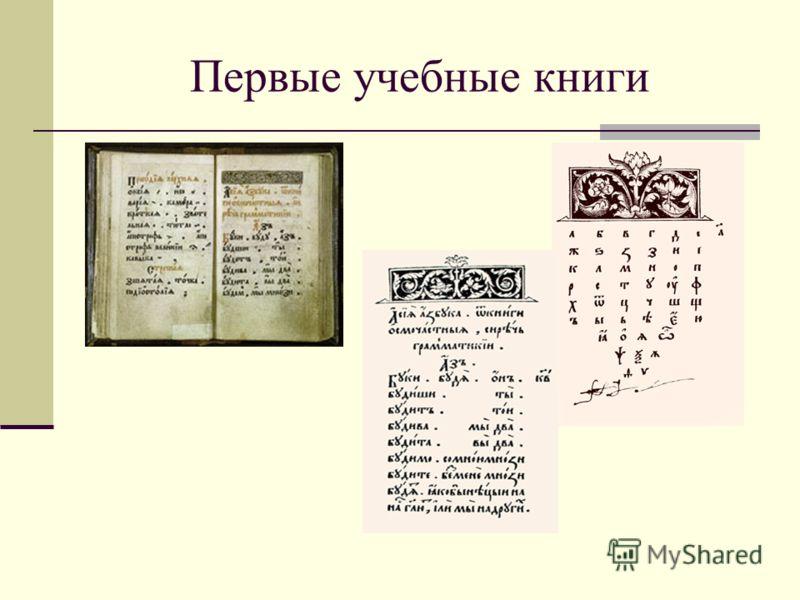 Первые учебные книги