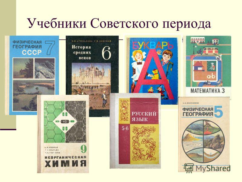 Учебники Советского периода