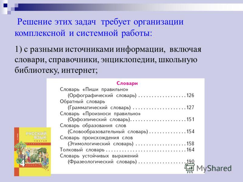 Решение этих задач требует организации комплексной и системной работы: 1) с разными источниками информации, включая словари, справочники, энциклопедии, школьную библиотеку, интернет;