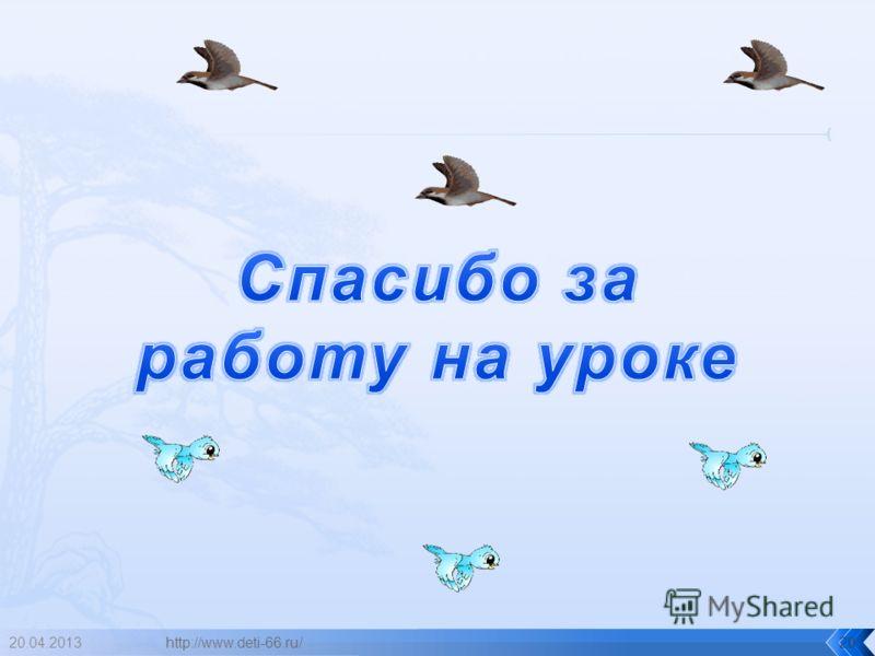 20.04.2013http://www.deti-66.ru/20