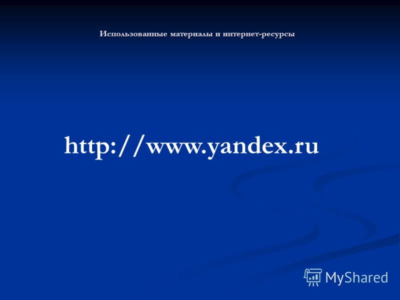 Использованные материалы и интернет-ресурсы http://www.yandex.ru