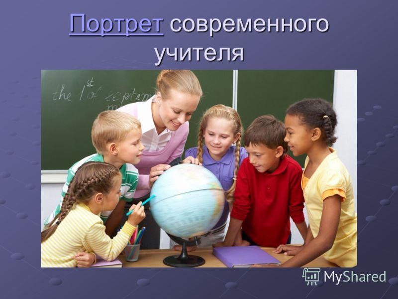 ПортретПортрет современного учителя Портрет
