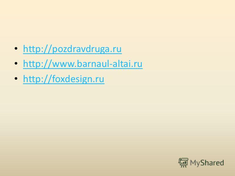 http://pozdravdruga.ru http://www.barnaul-altai.ru http://foxdesign.ru