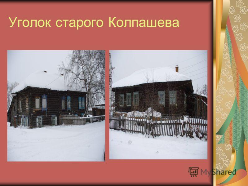 Уголок старого Колпашева