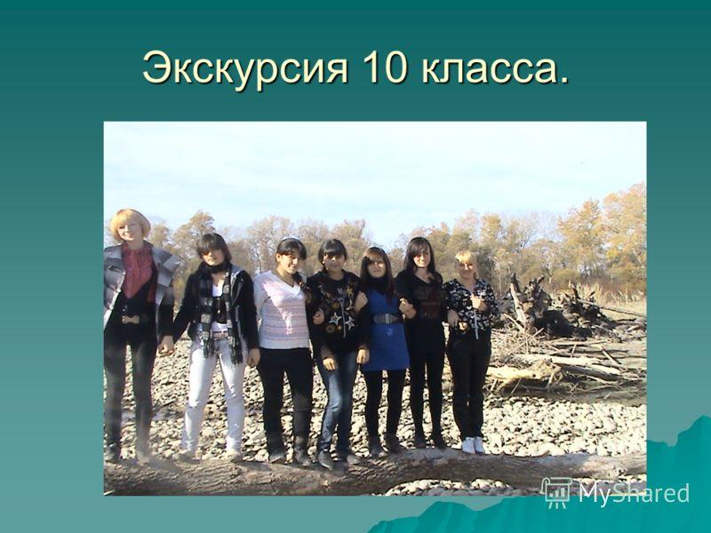 Экскурсия 10 класса.