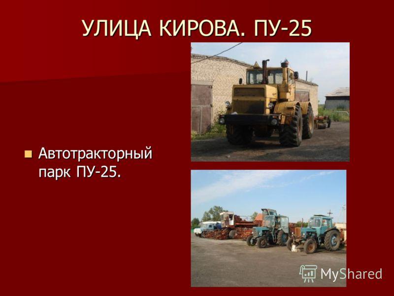 УЛИЦА КИРОВА. ПУ-25 Автотракторный парк ПУ-25. Автотракторный парк ПУ-25.