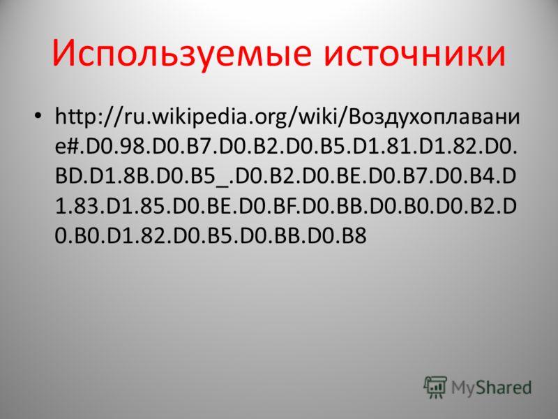 Используемые источники http://ru.wikipedia.org/wiki/Воздухоплавани е#.D0.98.D0.B7.D0.B2.D0.B5.D1.81.D1.82.D0. BD.D1.8B.D0.B5_.D0.B2.D0.BE.D0.B7.D0.B4.D 1.83.D1.85.D0.BE.D0.BF.D0.BB.D0.B0.D0.B2.D 0.B0.D1.82.D0.B5.D0.BB.D0.B8
