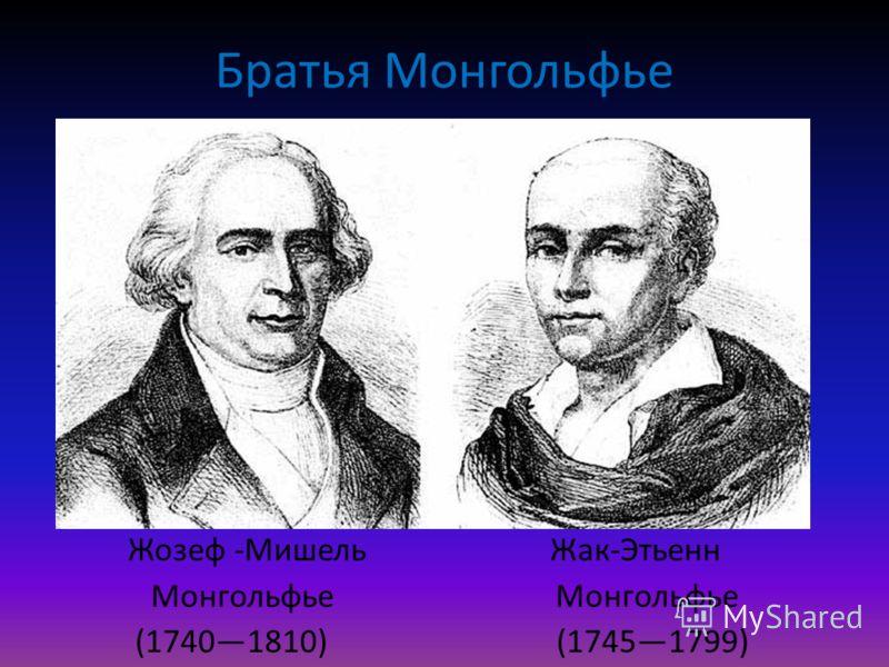 Братья Монгольфье Жозеф -Мишель Жак-Этьенн Монгольфье Монгольфье (17401810) (17451799)