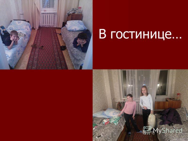 В гостинице…