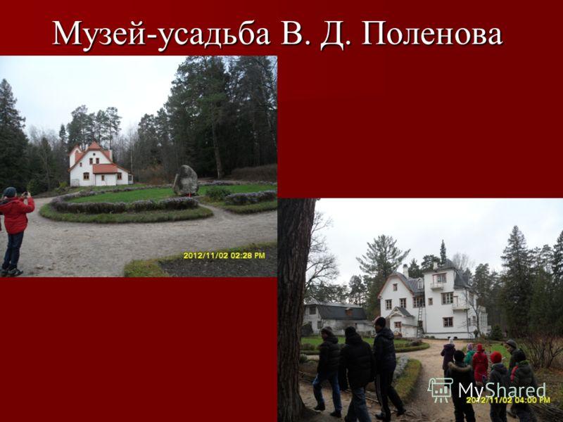 Музей-усадьба В. Д. Поленова